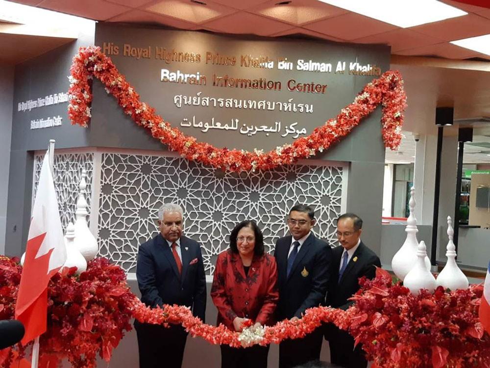 سمو رئيس الوزراء ينيب وزيرة الصحة لافتتاح مركز البحرين للمعلومات بتايلند