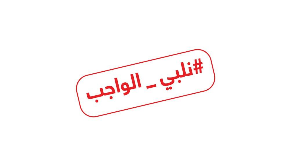 #نلبي_الواجب شعار الحملة الاعلامية لانتخابات 2018