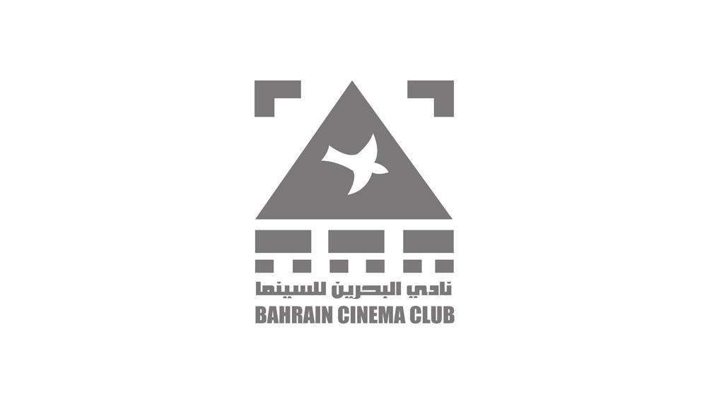 هيئة الثقافة والآثار تعلن عن جائزة المحرق للفيلم القصير