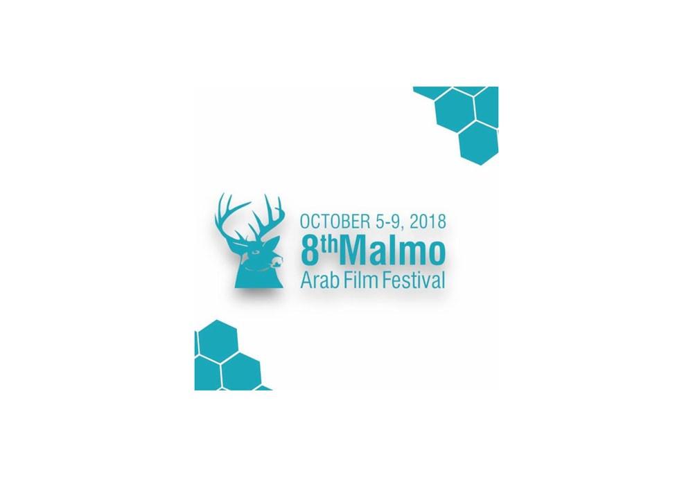 مركز السينما العربية ينطلق في مهرجان مالمو