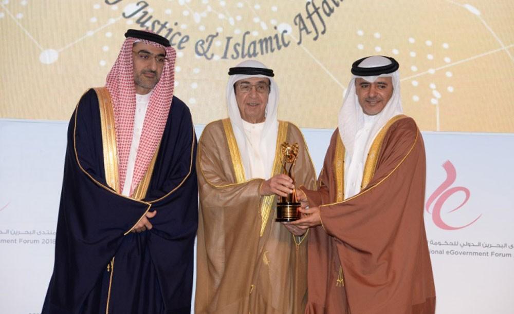 تكريم وزارة العدل للتميز في مؤشر البحرين للحكومة الإلكترونية
