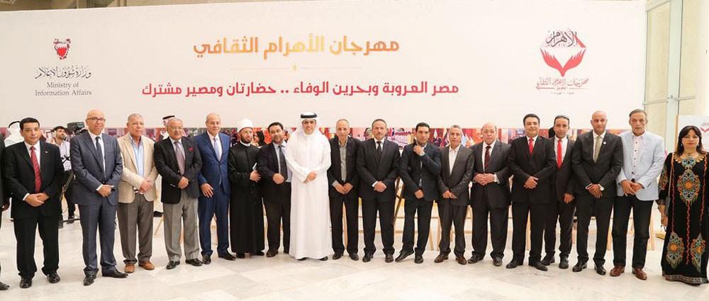 """إنطلاق """"مهرجان الأهرام الثقافي"""" في مملكة البحرين"""