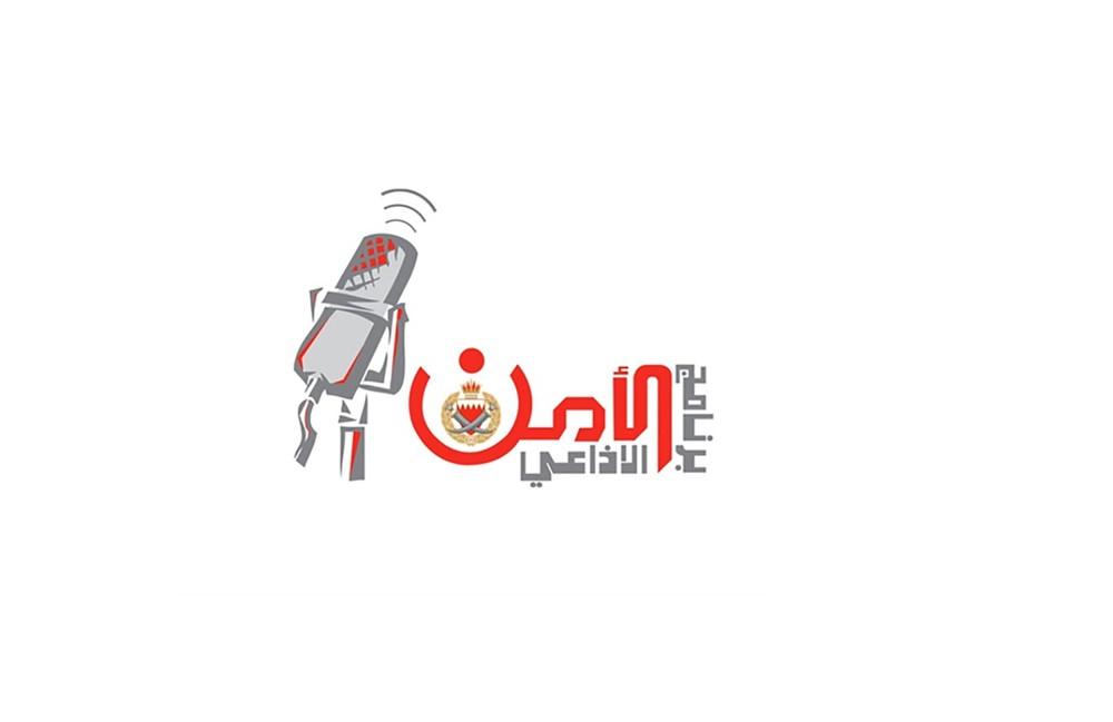 الأمن الإذاعي يناقش دور مكافحة الجرائم الاقتصادية في دفع عجلة التنمية