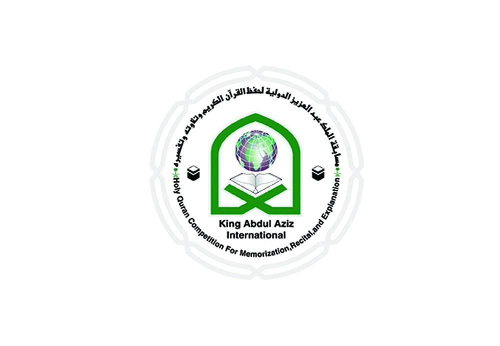 البحرين تحصد المركز الثالث في مسابقة الملك عبدالعزيز القرآنية