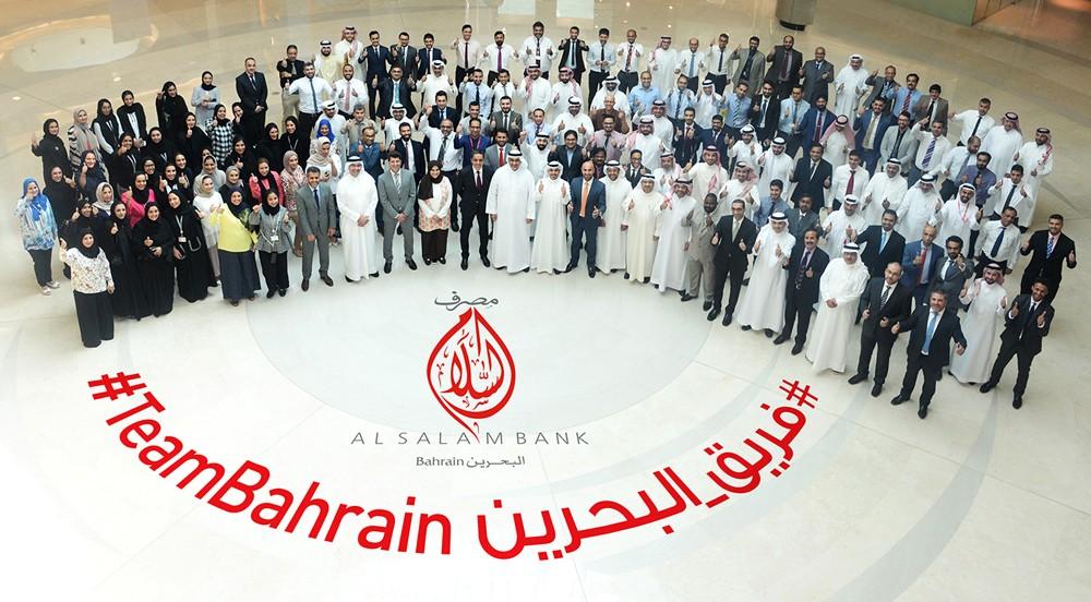 مصرف السلام-البحرين ضمن #فريق_البحرين