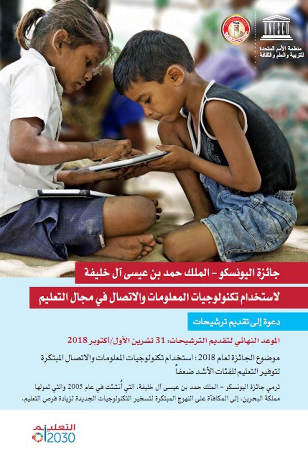 اليونسكو تواصل تلقي طلبات الترشيح لجائزة الملك حمد لتكنولوجيا التعليم