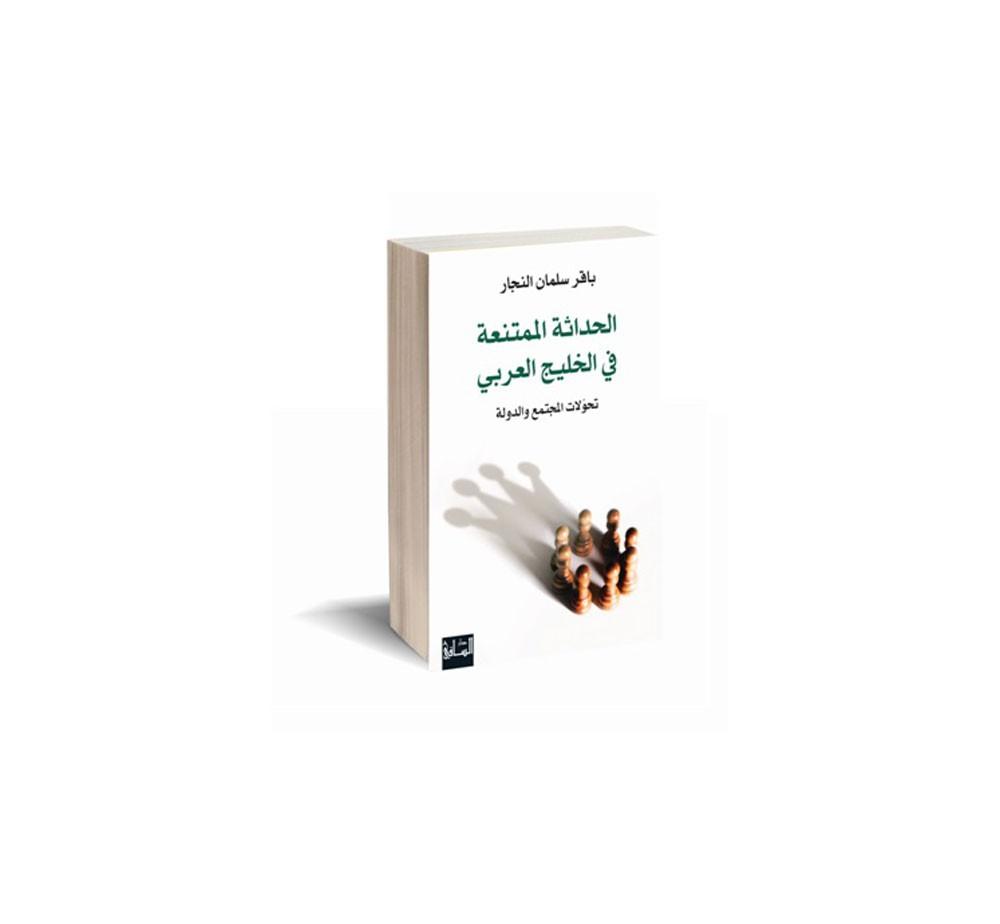 منتدى البحرين للكتاب يقدم كتاب الحداثة الممتنعة