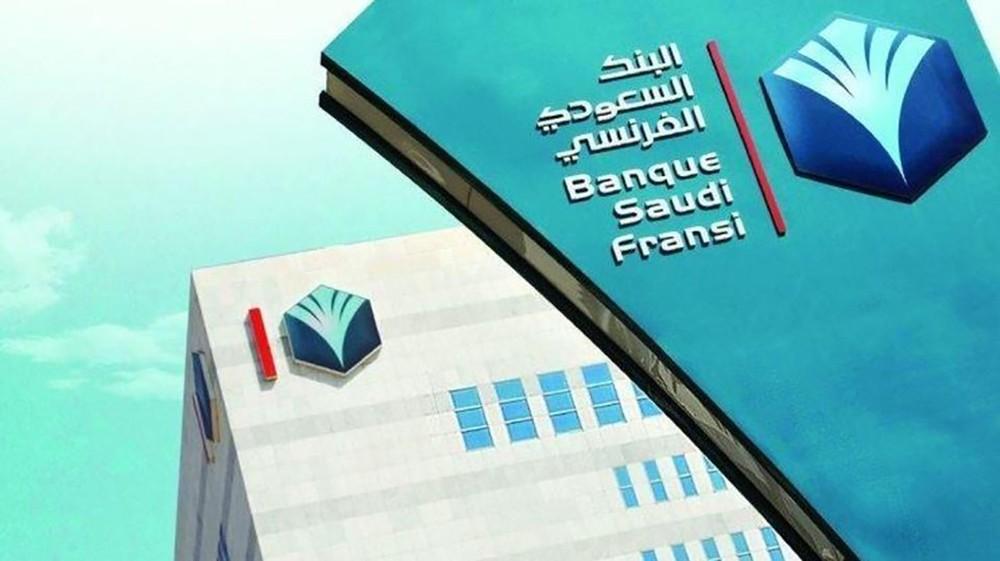 ارتفاع طفيف بأرباح البنك السعودي الفرنسي إلى مليار ريال