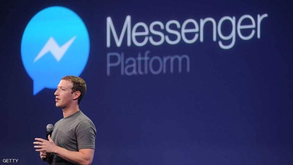 """تغييرات جديدة في تطبيق """"ماسنجر"""""""