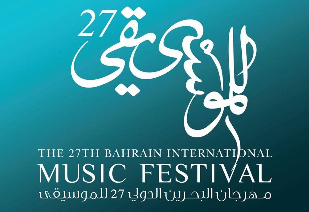 مهرجان البحرين الدولي الـ 27 للموسيقى يسدل الستار على فعالياته