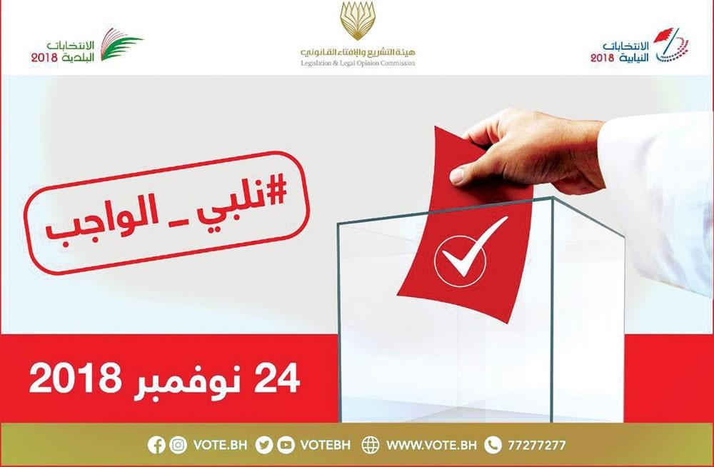 """""""البلاد"""" تنشر القائمة النهائية للمترشحين للانتخابات النيابية والبلدية"""