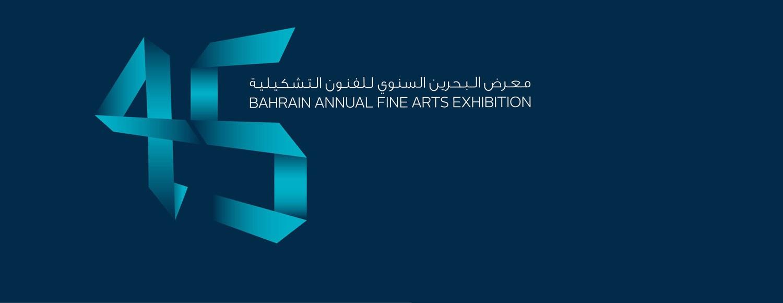 معرض البحرين السنوي للفنون التشكيلية 45 يواصل استقبال المشاركات