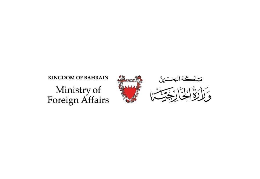 مملكة البحرين تشيد بمبادرة ملك المملكة المغربية بشأن الحوار والتشاور مع الجمهورية الجزائرية
