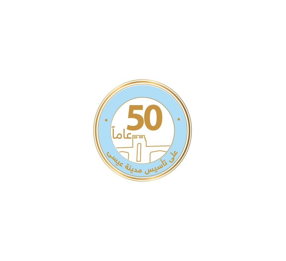 تحت رعاية سمو محافظ الجنوبية ،، مدينة عيسى تحتفل بعيد تأسيسها الخمسين
