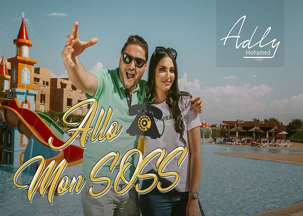 """محمد عدلي يصدر جديده """"Allo mon SOSS"""""""