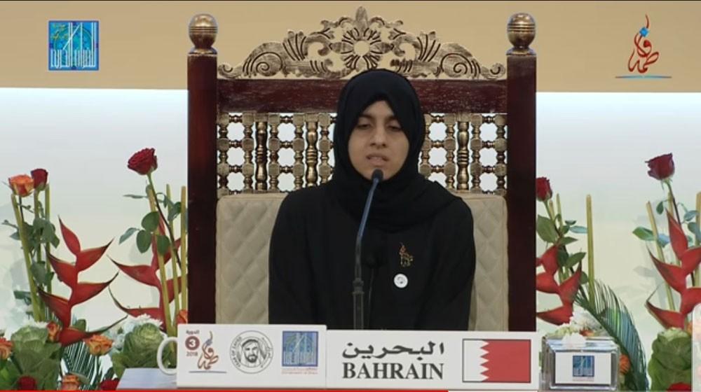 د. المفتاح : البحرين تحصد المركز الأول عالمياً في جائزة الشيخة فاطمة بنت مبارك الدولية القرآنية