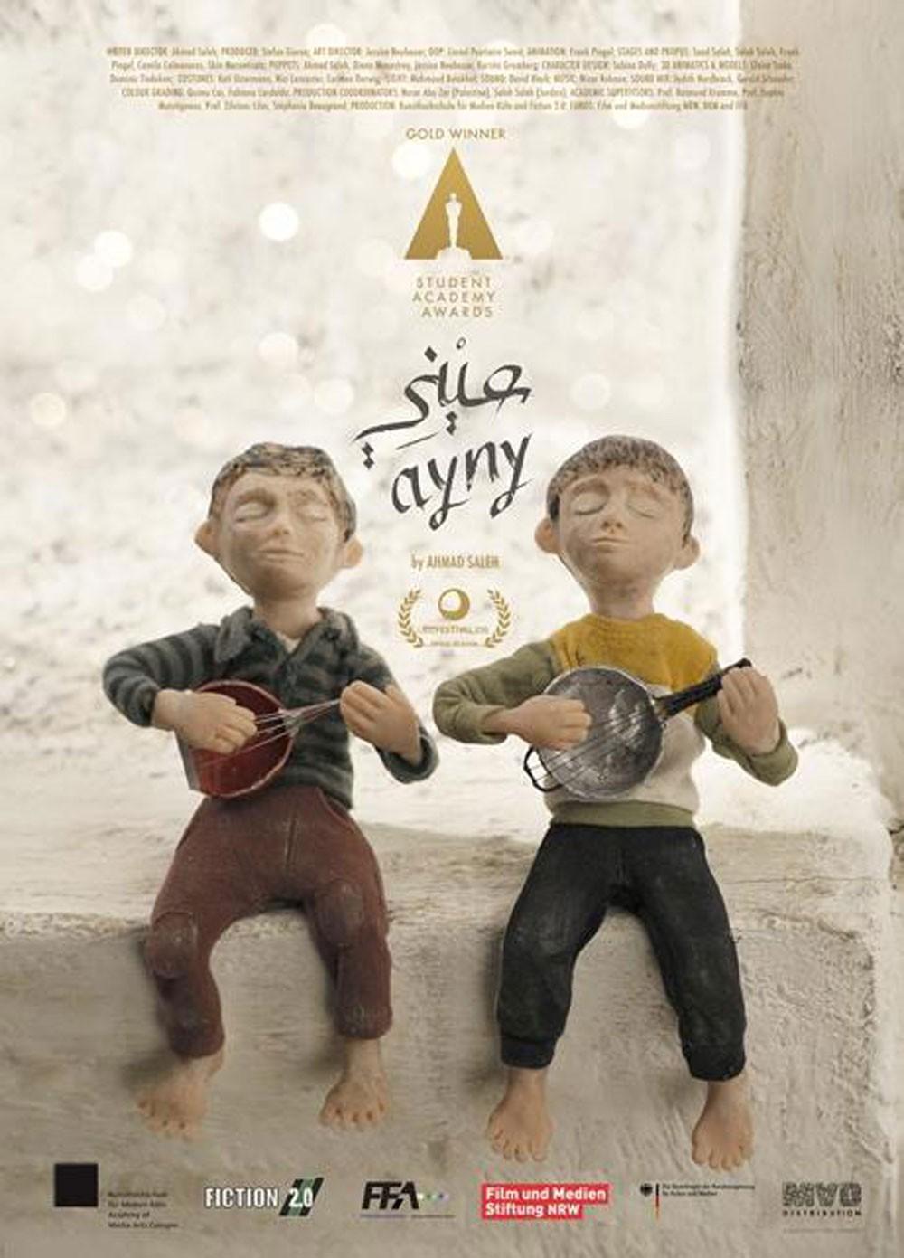 """فيلم التحريك عيني يشارك في مهرجان """"كرامة"""""""