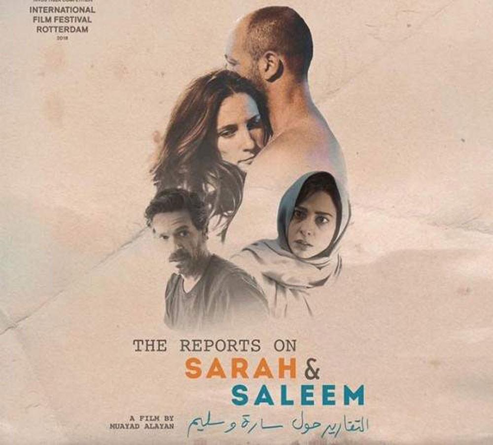 التقارير حول سارة وسليم .. فيلم فلسطيني يفوز بـ 9 جوائز دولية