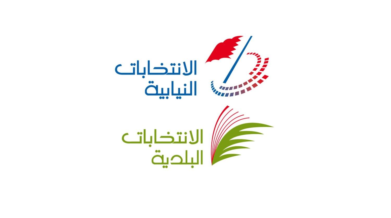 انخراط الجمعيات الوطنية في العملية الانتخابية وحق ممارسة العمل السياسي بالبحرين