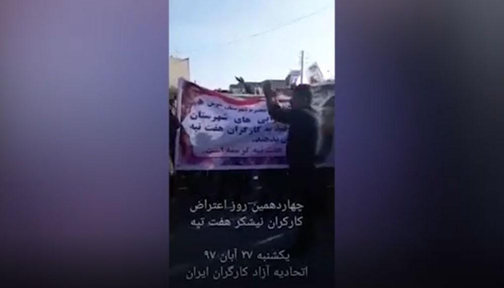 """""""السكر المر"""" يتحدى قمع إيران.. والنظام في مأزق"""