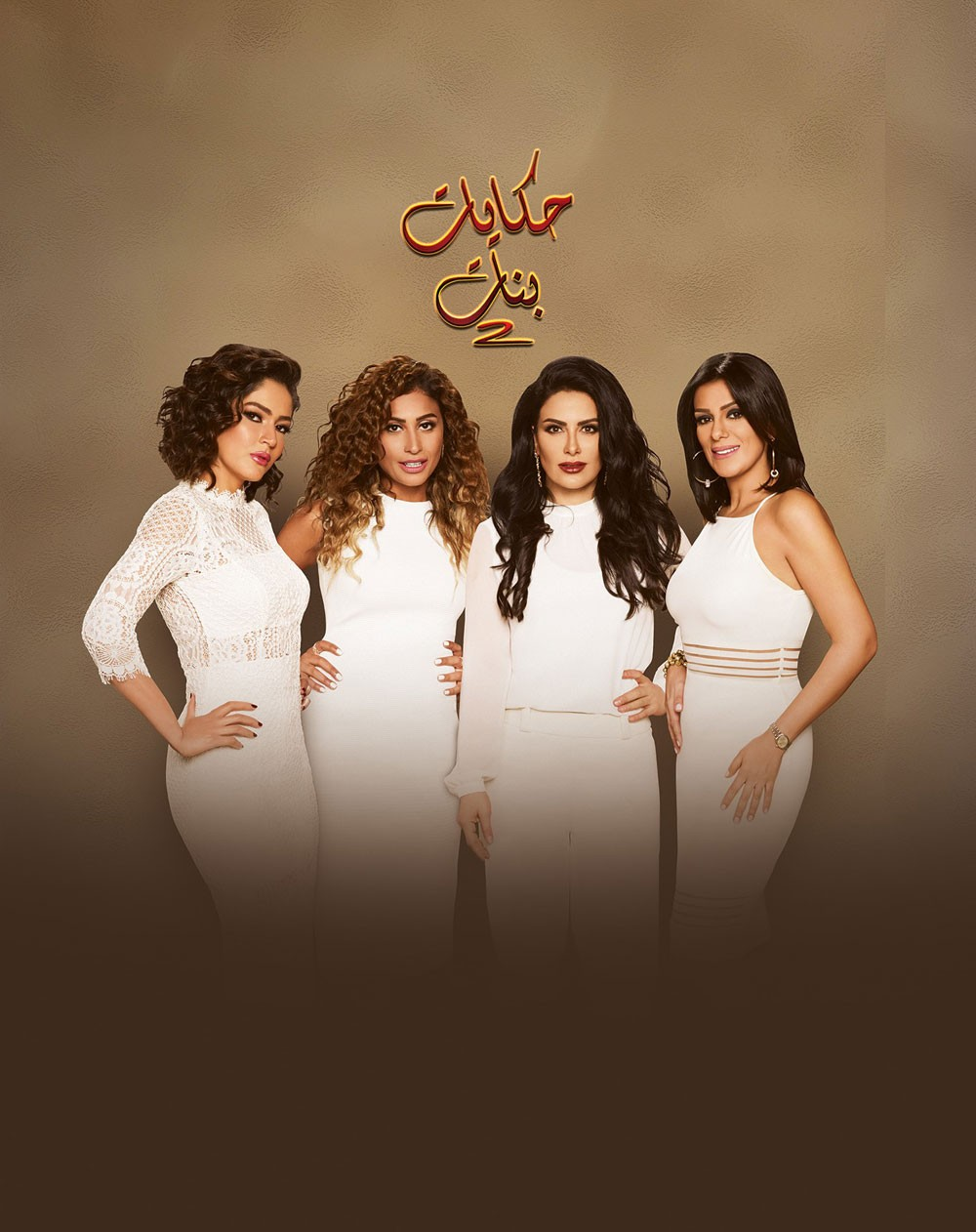 """""""حكايات بنات 2"""" على قناة أبوظبي"""