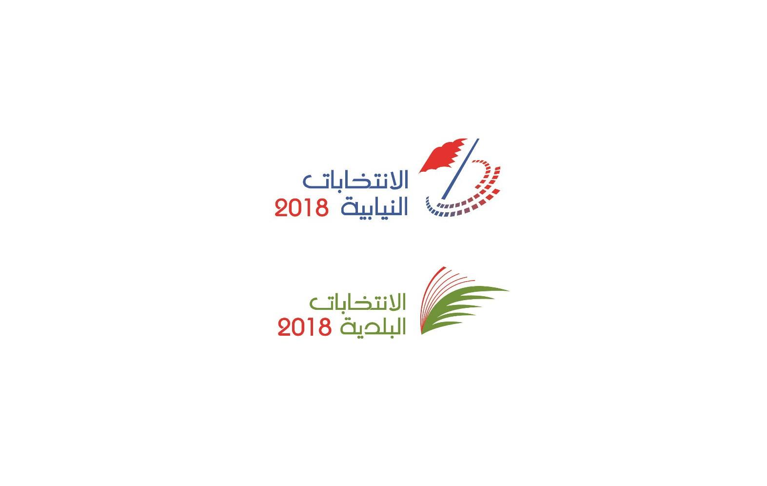 اللجنة التنفيذية : التصويت بالانتخابات في 14 مركز عام متاح لكل الناخبين