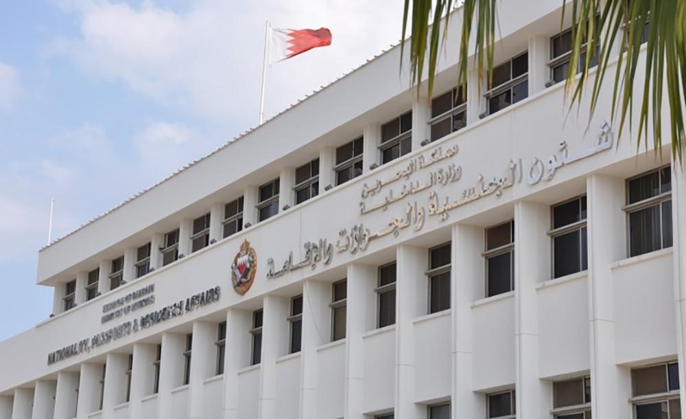 فتح مكاتب الجوازات بالمنامة لإصدار بطاقة الانتخابات لأصحاب الجوازات المفقودة يومي الجمعة والسبت