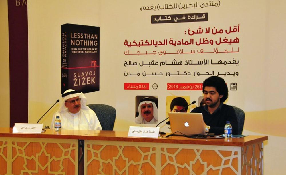 منتدى البحرين للكتاب يستعرض كتاب (أقل من لاشي: هيغل وظل المادة الديالكتيكية)