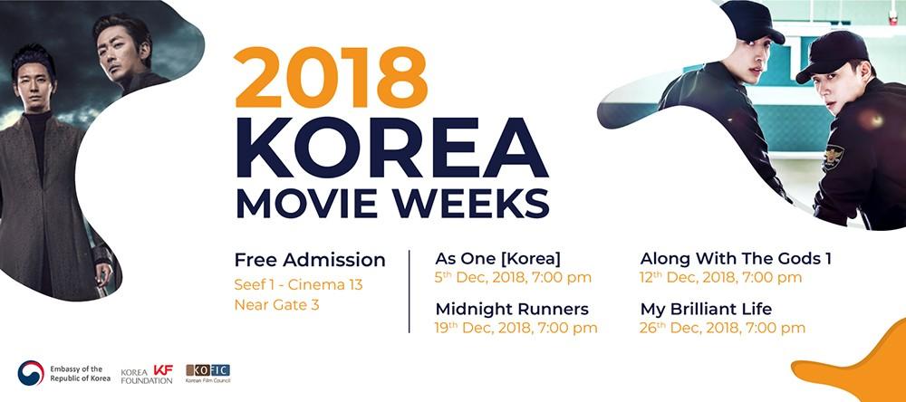 مهرجان الأفلام الكورية 2018  بسينما السيف