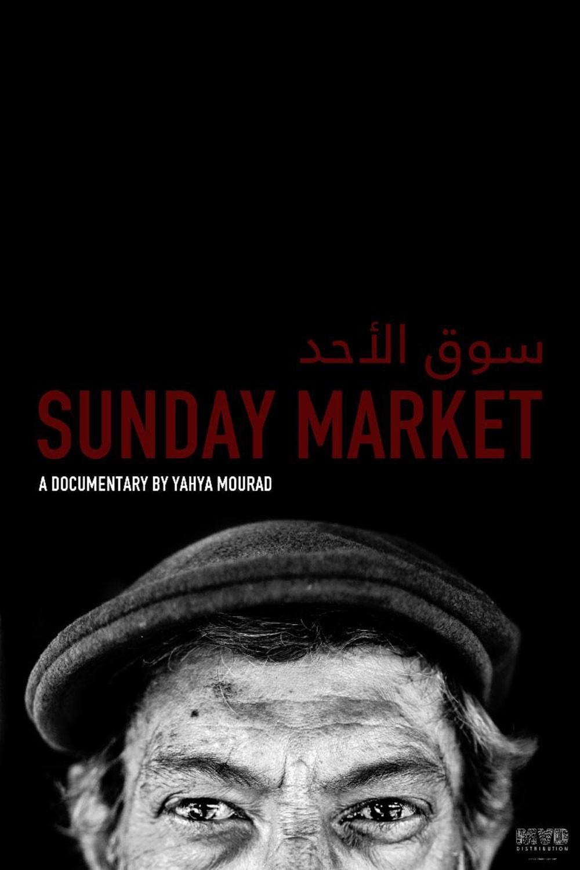الوثائقي سوق الأحد : طرابلس يفوز بجائزة أفضل فيلم مستقل