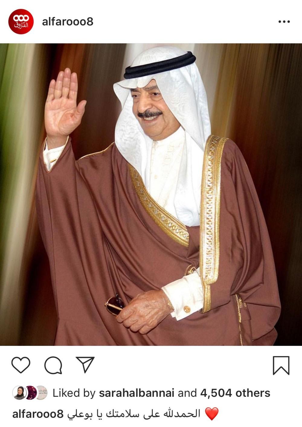 شعب البحرين يعبر عن سعادته بخروج سمو رئيس الوزراء من المستشفى