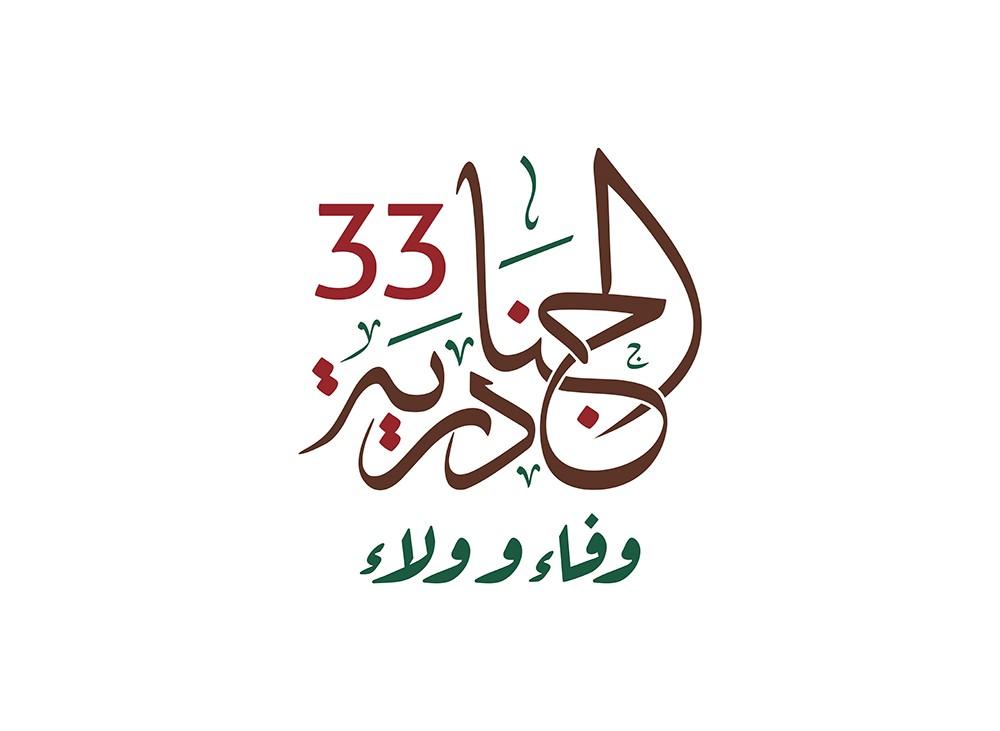الجنادرية 33.. موازنة بين صون التقاليد والتواصل الحي