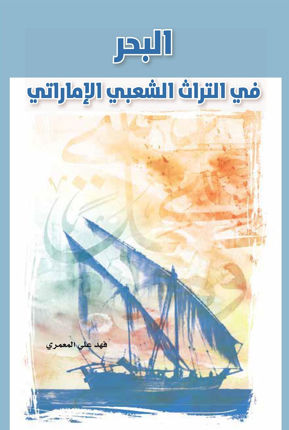 الثقافة والسياحة- أبوظبي تصدر كتاب البحر في التراث الشعبي الإماراتي