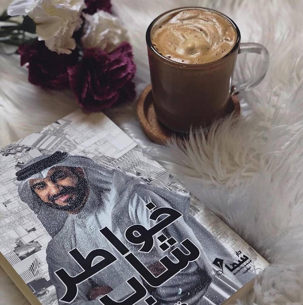 """خالد جناحي"""" خواطر شاب """" والوصول إلى الإحسان"""