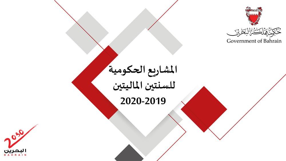 """""""البلاد"""" تنشر الموازنة العامة للدولة 2019-2020"""