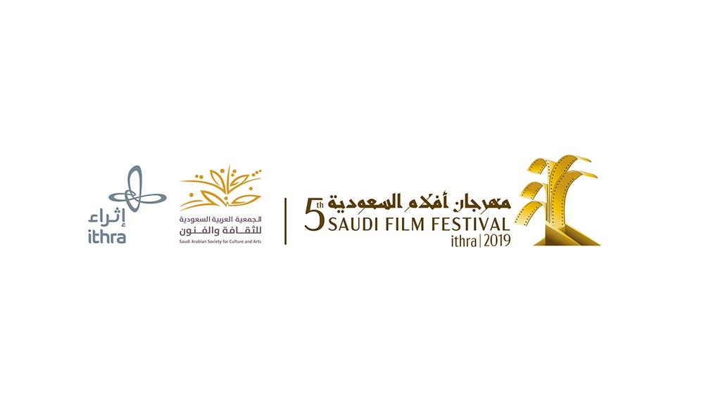 المشاركات المتأهلة في مسابقات مهرجان أفلام السعودية