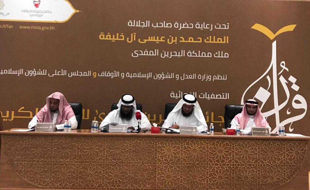 جائزة البحرين الكبرى للقرآن الكريم تختتم تصفياتها النهائية