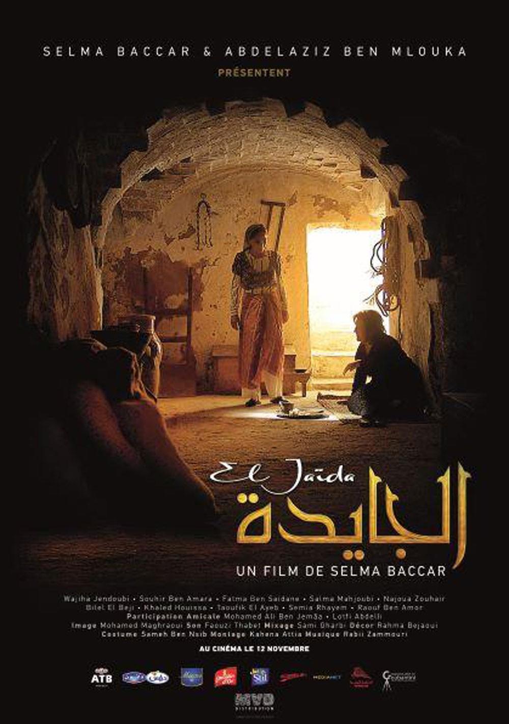 عرض فيلم الجايدة ضمن فعاليات مسرح وسينما إشبيلية