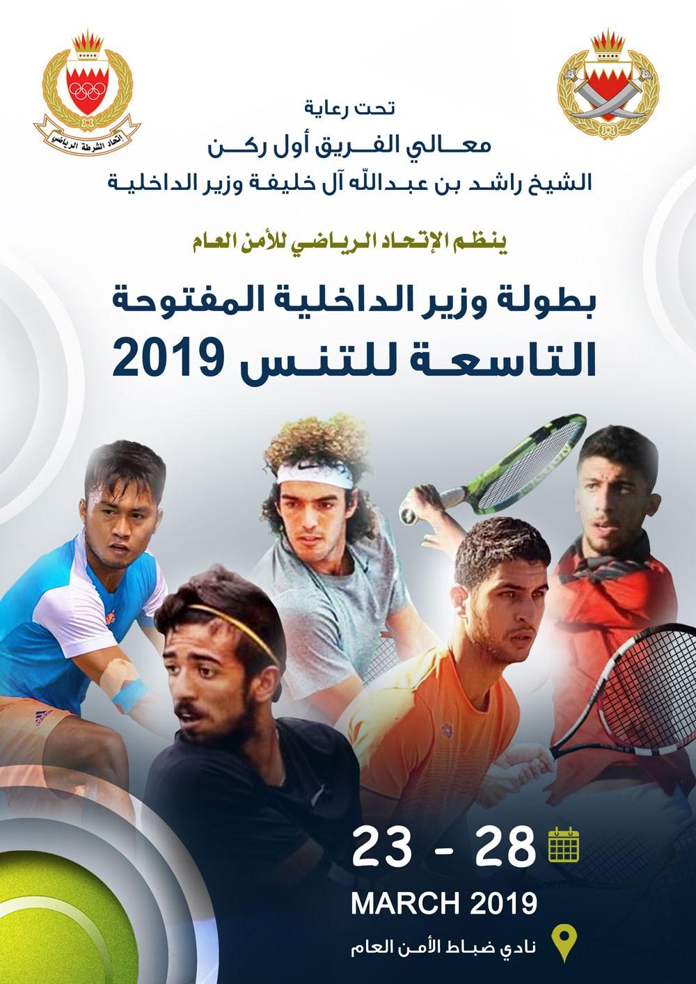 16 لاعباً من 12 دولة يشاركون في بطولة وزير الداخلية للتنس