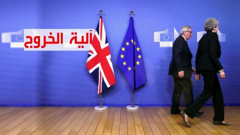 الاتحاد الأوروبي ينذر: تأجيل البريكست له أثمان!