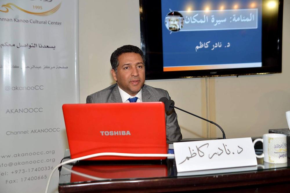 """كانو الثقافي ينظم محاضرة """" المنامة : سيرة المكان """""""