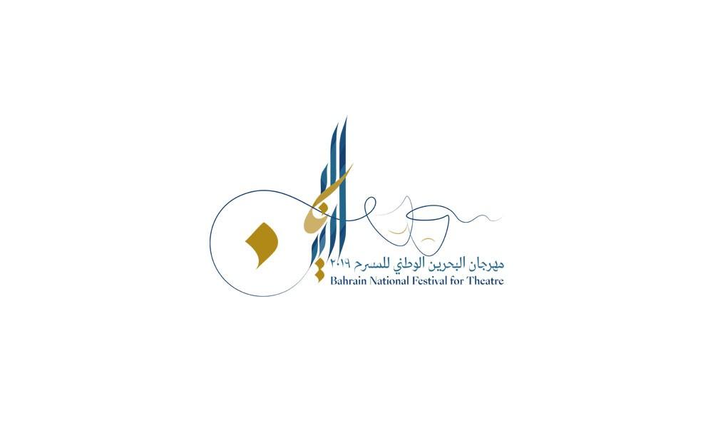 الأثنين قرعة وتسليم مكافئة تمويل عروض مهرجان البحرين المسرحي 2019