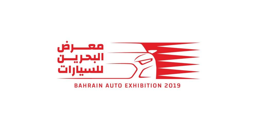 التسهيلات للسيارات تشارك في معرض البحرين للسيارات بنسخته الثالثة