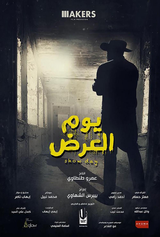 """برومو """"يوم العرض"""" يثير الجدل حول تجسيد مصر لشخصية الجوكر"""