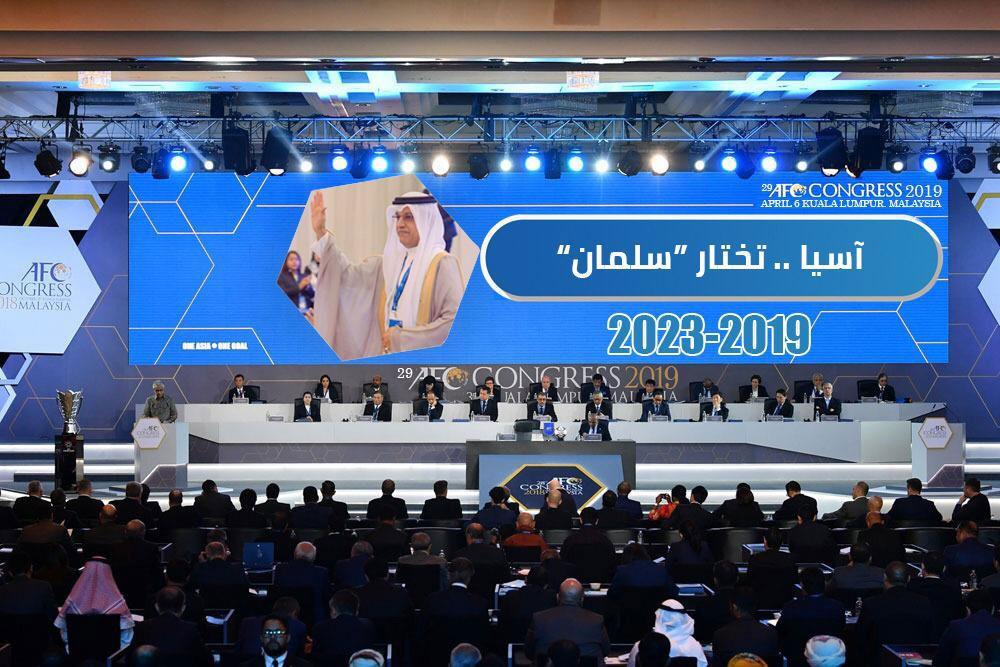 لجنة الصحافيين الرياضيين البحرينية : الاتحاد الآسيوي لكرة القدم مثال يحتذى به في الشفافية