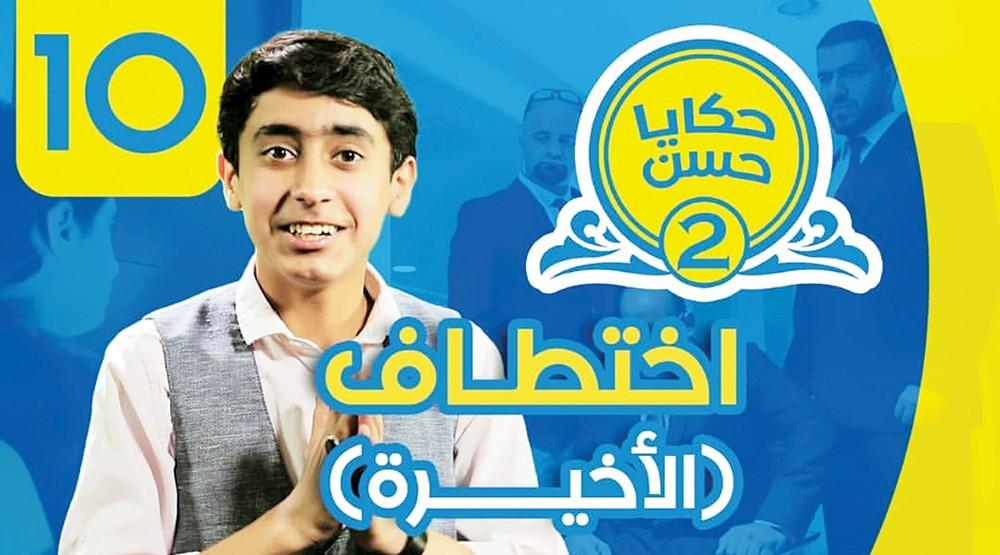 """المسلسل البحريني اليوتيوبي """"حكايا حسن"""""""