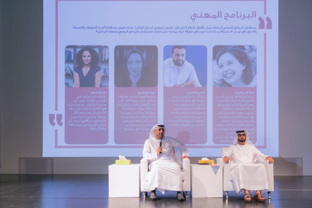 ثقافة أبوظبي تكشف عن تفاصيل معرض أبوظبي الدولي للكتاب