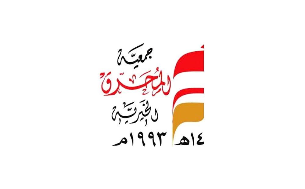 المحرق الخيرية تثمّن عاليا مكرمة سمو رئيس الوزراء الرمضانية