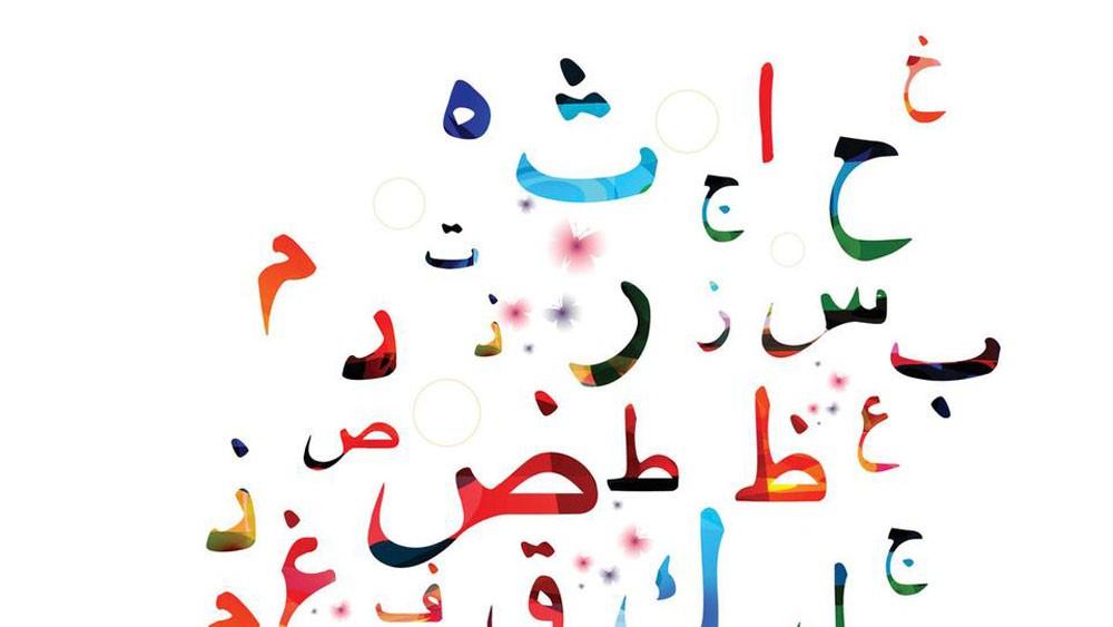 """أخيرا.. شهادة دولية لإتقان اللغة العربية مثل """"التوفل"""""""
