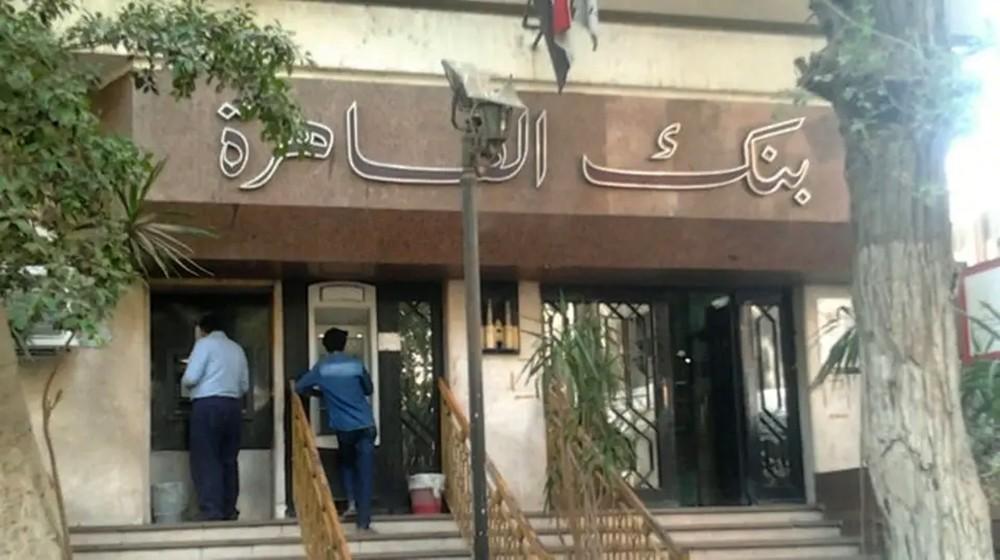 مصر تطرح 30% من بنك القاهرة بالبورصة قبل نهاية 2019